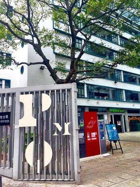 hong kong entrance to PMQ