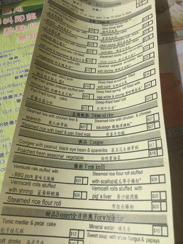 dim sum menu