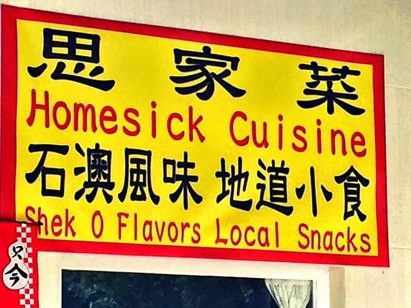 hong kong shek o sign for homesick cuisine in english and cantonese