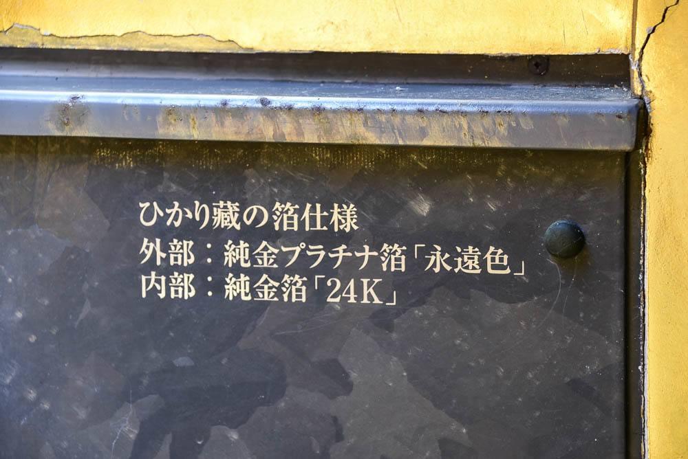japan_kanazawa_gold-house-24k