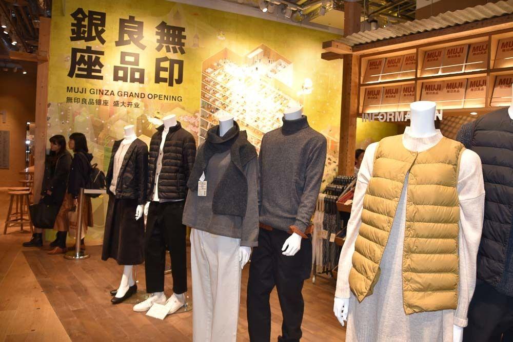 japan_tokyo_muji-store